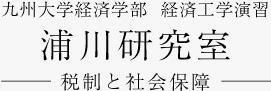 九州大学経済学部 経済工学演習 浦川ゼミナール 税制と社会保障